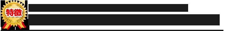 自殺物件や事故物件、自然死、訳あり物件の買取専門MIO・PRECIOUS株式会社(ミオプレシャス) | 訳あり不動産本舗は訳あり物件・事故物件のプロが直接買取だから高価買取・直接買取・スピード売却!